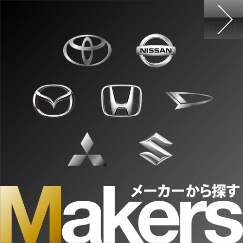 製品情報(車両メーカー検索)